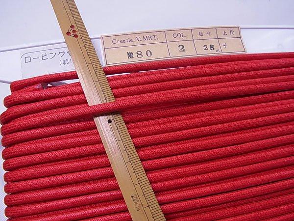 ロー引き紐 ローピングヤーン No80 col.2 赤 太さ約4mm 【参考画像1】