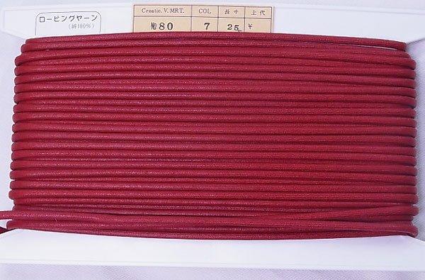 ロー引き紐 ローピングヤーン No80 col.2 赤 太さ約4mm 【参考画像3】
