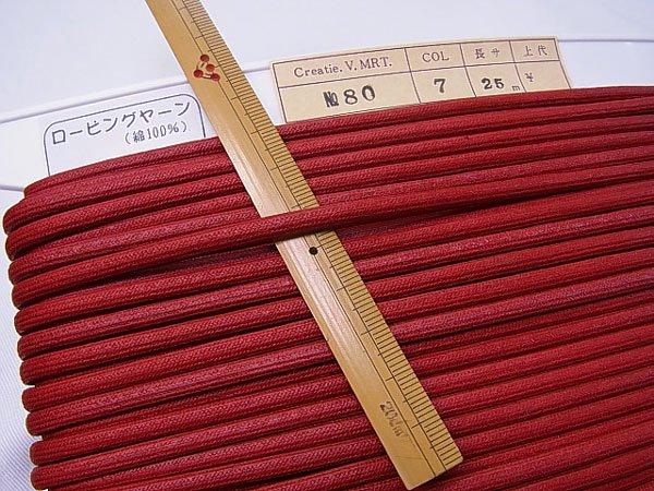 ロー引き紐 ローピングヤーン No80 col.7 エンジ 太さ約4mm 【参考画像1】