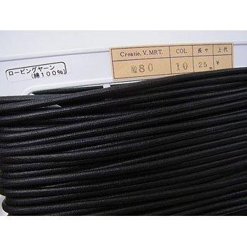 ロー引き紐 ローピングヤーン No80 col.10 黒 太さ約4mm
