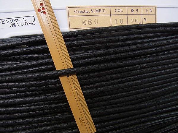 ロー引き紐 ローピングヤーン No80 col.10 黒 太さ約4mm 【参考画像1】