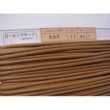 ロー引き紐 ローピングヤーン No80 col.11 薄茶 太さ約4mm