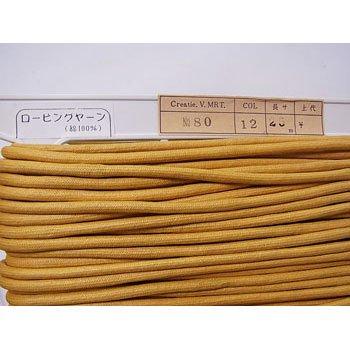 ロー引き紐 ローピングヤーン No80 col.12 シナモン 太さ約4mm