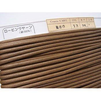 ロー引き紐 ローピングヤーン No80 col.13 茶系2 太さ約4mm