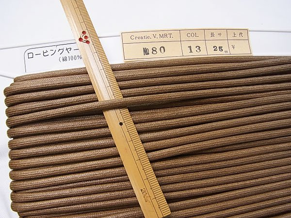 ロー引き紐 ローピングヤーン No80 col.13 茶系2 太さ約4mm 【参考画像1】