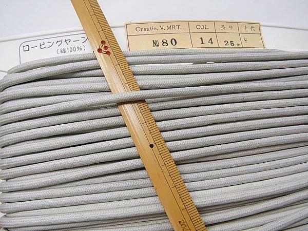 ロー引き紐 ローピングヤーン No80 col.14 ライトグレー 太さ約4mm 【参考画像1】