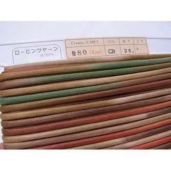 ロー引き紐 ローピングヤーン No80 col.CB 段染茶系 太さ約4mm