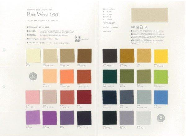 サンフェルト ピュアウール 100 30色セット 【参考画像1】