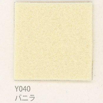 サンフェルト ピュアウール 100 col.Y040 バニラ