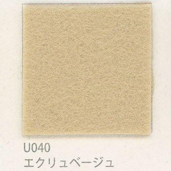 サンフェルト ピュアウール 100 col.U040 エクリュベージュ