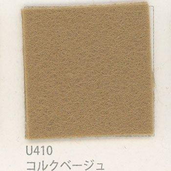 サンフェルト ピュアウール 100 col.U410 コルクベージュ