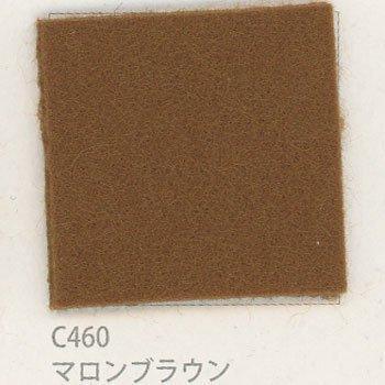 サンフェルト ピュアウール 100 col.C460 マロンブラウン