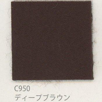 サンフェルト ピュアウール 100 col.C950 ディープブラウン