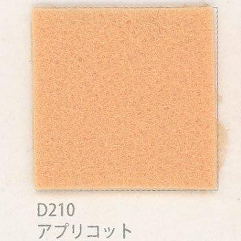サンフェルト ピュアウール 100 col.D210 アプリコット
