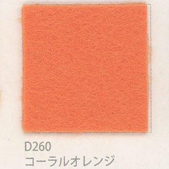 サンフェルト ピュアウール 100 col.D260 コーラルオレンジ