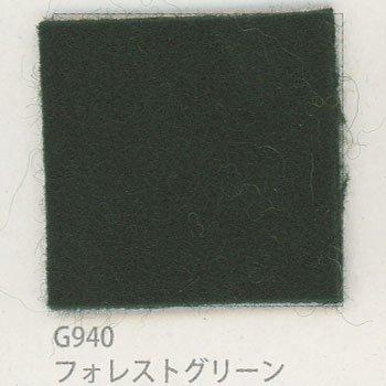 サンフェルト ピュアウール 100 col.G940 フォレストグリーン