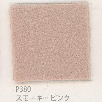 サンフェルト ピュアウール 100 col.P380 スモーキーピンク