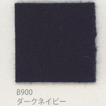 サンフェルト ピュアウール 100 col.B900 ダークネイビー
