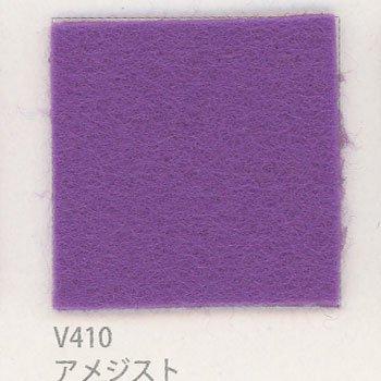 サンフェルト ピュアウール 100 col.V410 アメジスト
