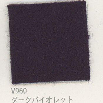 サンフェルト ピュアウール 100 col.V960 ダークバイオレット