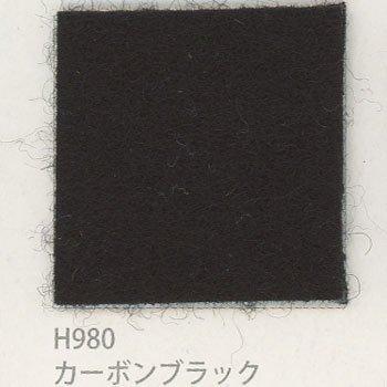 サンフェルト ピュアウール 100 col.H980 カーボンブラック