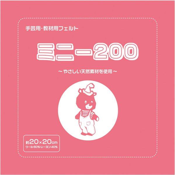 サンフェルト ミニー200 ジャンボ400 見本帳 【参考画像3】