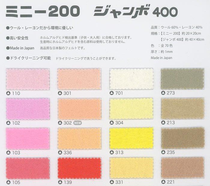 サンフェルト ジャンボフェルト col.128 濃ピンク 【参考画像1】
