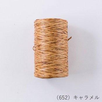 メルヘンアート 樹皮もどき 80m col.652 キャラメル 3個セット