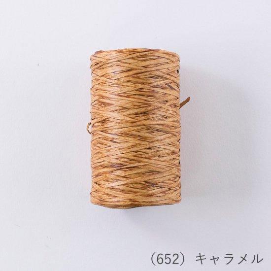 メルヘンアート 樹皮もどき 80m col.652 キャラメル 3個セット 【参考画像1】