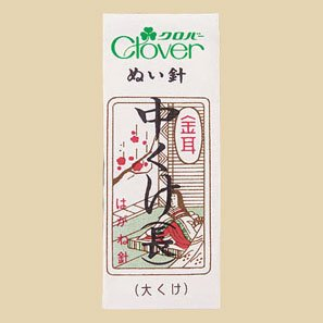 中くけ(長) 【クロバー 木綿針】 11-004