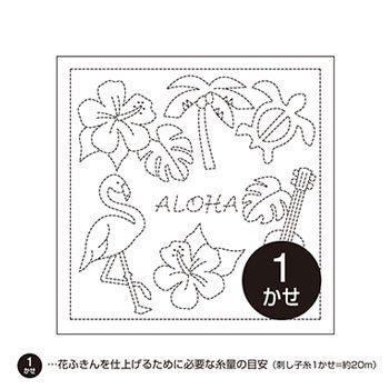 オリムパス 花ふきん 布パック ALOHA H-1079