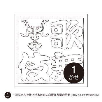 オリムパス 花ふきん 布パック 歌舞伎 文字 白 H-1081