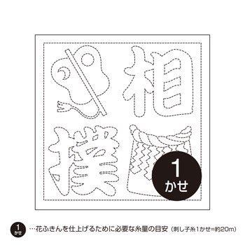 オリムパス 花ふきん 布パック 相撲 文字 白 H-1082