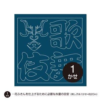 オリムパス 花ふきん 布パック 歌舞伎 文字 藍 H-2081