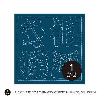 オリムパス 花ふきん 布パック 相撲 文字 藍 H-2082