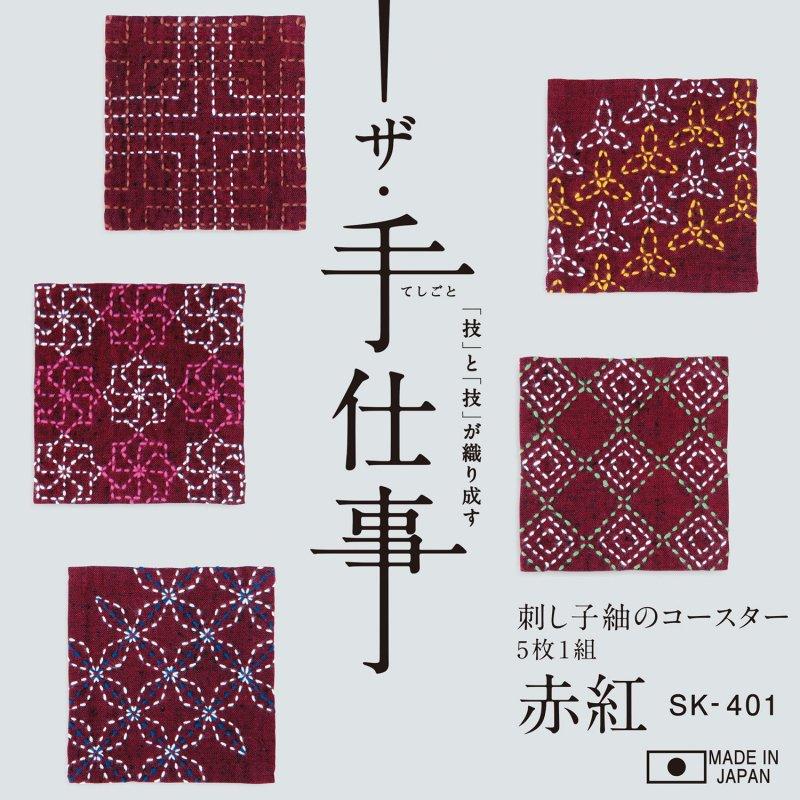 オリムパス 刺し子キット 紬のコースター 5枚1組 SK-401 【参考画像1】