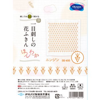 オリムパス 花ふきん 刺し子キット ニンジン SK-405