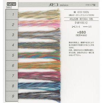 リッチモア毛糸 メヒコ