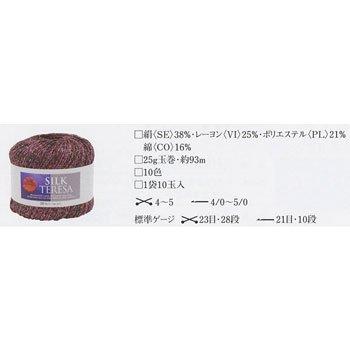 リッチモア毛糸 シルクテレーザ