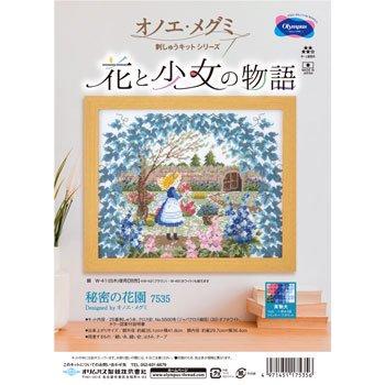 オリムパス 刺繍キット 秘密の花園 7535