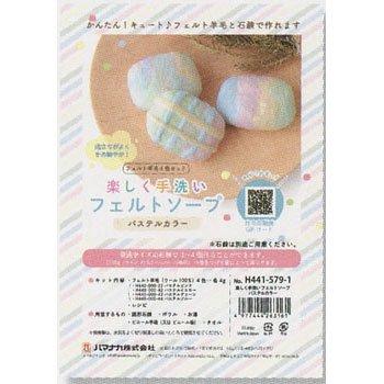 ハマナカ フェルト羊毛キット 楽しく手洗いフェルトソープ・パステルカラー H441-579-1