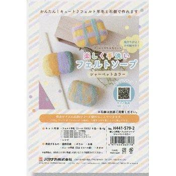ハマナカ フェルト羊毛キット 楽しく手洗いフェルトソープ・シャーベットカラー H441-579-2