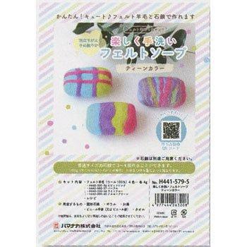 ハマナカ フェルト羊毛キット 楽しく手洗いフェルトソープ・ティーンカラー H441-579-5