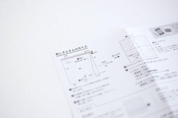 ダルマ 刺し子ふきん 方眼ガイド 紺 1200 【参考画像4】