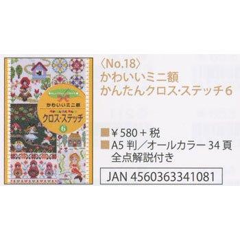 刺繍本 かわいいミニ額 かんたんクロス・ステッチ6 No.18