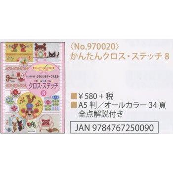 刺繍本 かんたんクロス・ステッチ8 No.970020