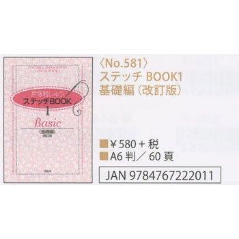 刺繍本 ステッチBOOK1 基礎編(改訂版) No.581
