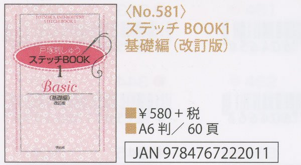 刺繍本 ステッチBOOK1 基礎編(改訂版) No.581 【参考画像1】