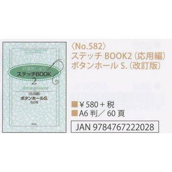 刺繍本 ステッチBOOK2 (応用編) ボタンホールS.(改訂版) No.582