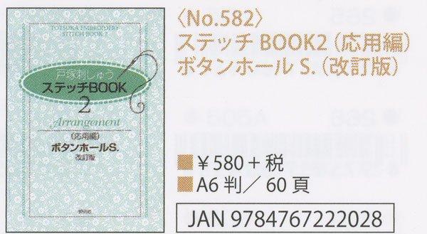 刺繍本 ステッチBOOK2 (応用編) ボタンホールS.(改訂版) No.582 【参考画像1】